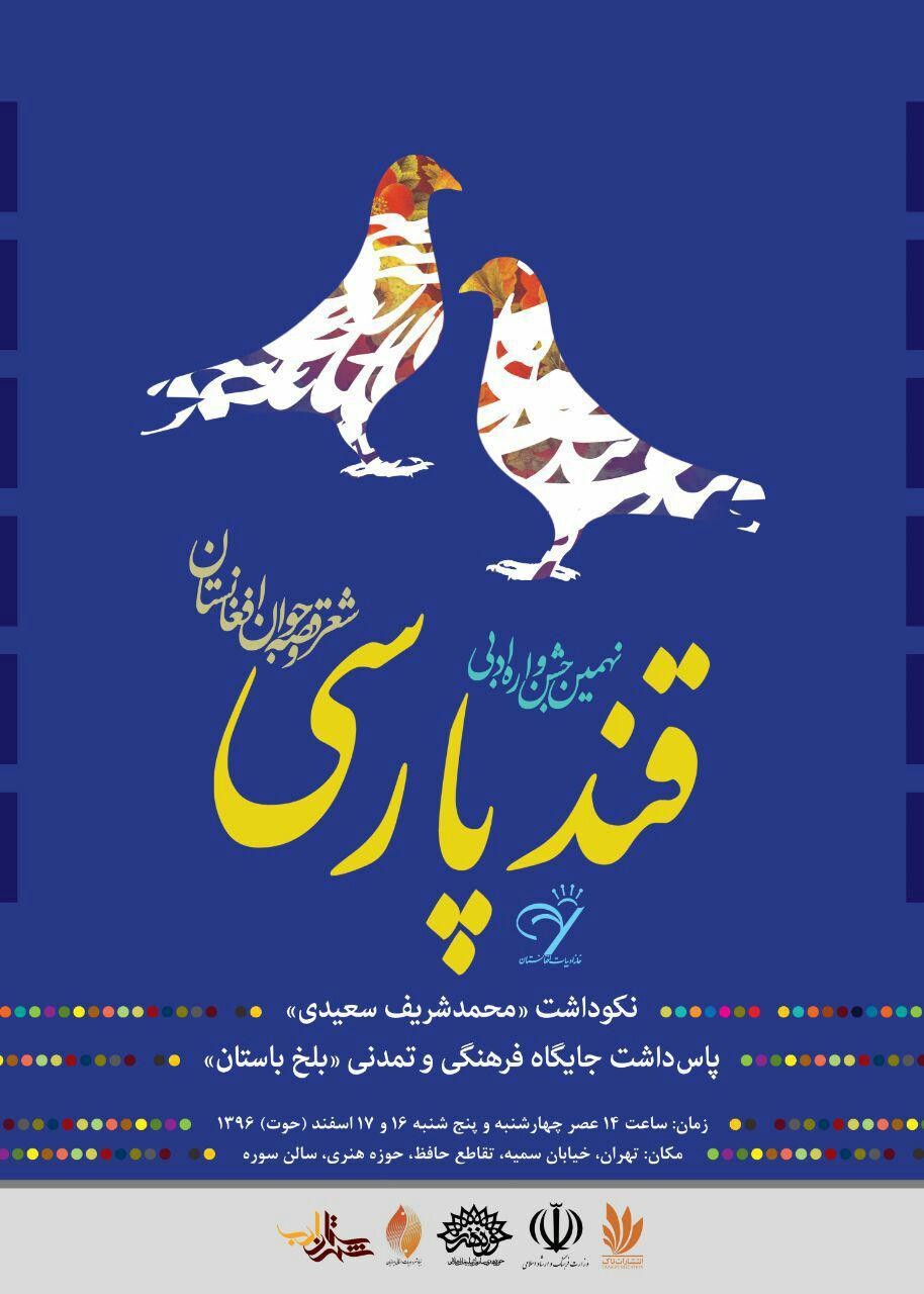 پوستر نهمین جشنواره قند پارسی