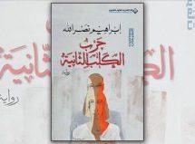"""رمان """"جنگ دوم سگ"""" نوشتۀ ابراهیم نصرالله جایزۀ بوکر عربی ۲۰۱۸ را برد"""