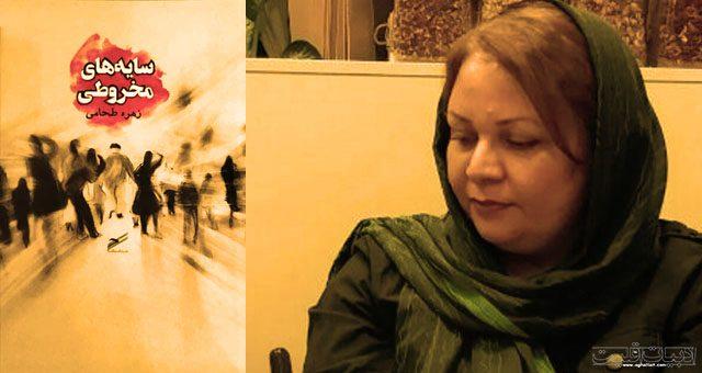 """نگاهی به مجموعه داستان """"سایههای مخروطی"""" نوشتۀ زهره طحامی / یادداشتی از فریبا چلبیانی"""