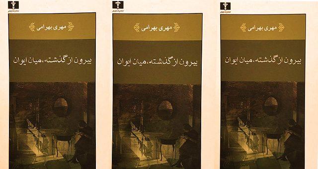 """یادداشتی بر کتاب """"بیرون از گذشته، میان ایوان"""" نوشتۀ مهری بهرامی"""