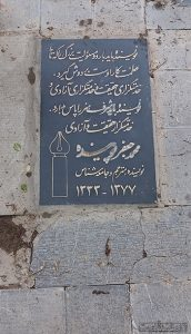 قبر محمدجعفر پوینده
