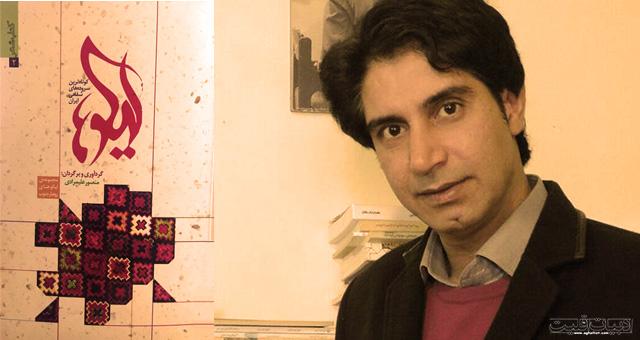 چند لیکو / گردآوری و برگردان: منصور علیمرادی