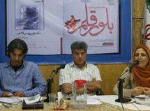 گزارشی از جلسه نقد کتاب مرده بازی نوشتۀ مهدی موسوی نژاد