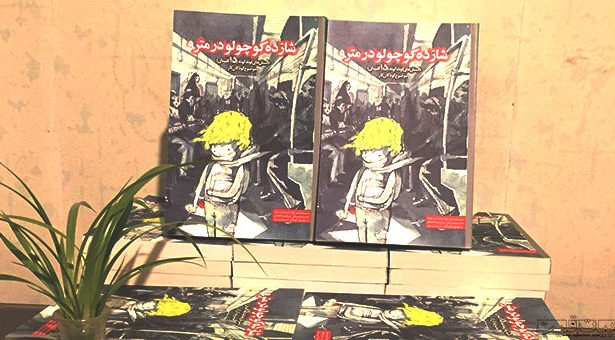 کتاب شازدهکوچولو در مترو به چاپ دوم رسید / تخفیف ویژه تا پایان مرداد ۹۷