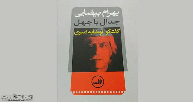 عاشق این مردمم ولی نه عاشق جهالتشان… / معرفی کتاب جدال با جهل