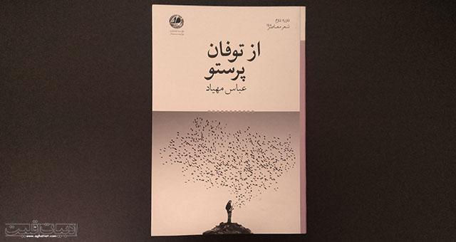 از توفان پرستو (مجموعهشعر) / عباس مهیاد