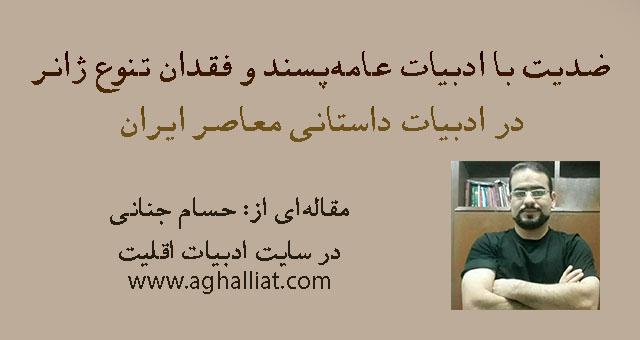 ضدیت با ادبیات عامهپسند و فقدان تنوع ژانر در ادبیات داستانی معاصر ایران