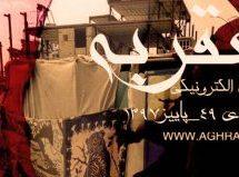 انتشار چهل و نهمین شماره مجله الکترونیکی عقربه
