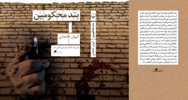 """کتابی که خنده بر لبتان مینشاند / گزارشی از کتاب """"بند محکومین"""" اثر کیهان خانجانی"""