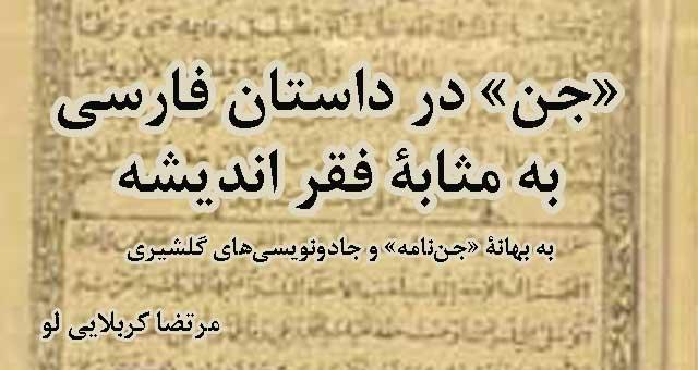 جن در داستان فارسی به مثابۀ فقر اندیشه