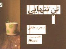 نگاهی به رمان تن تنهایی نوشتۀ سحر سخایی