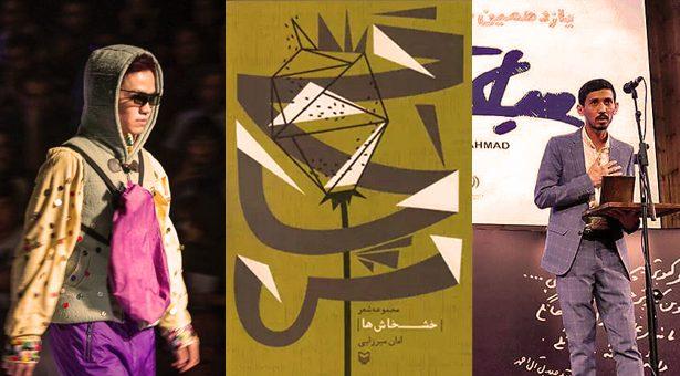 هفتۀ خوب برای هنرمندان افغانستانی در ایران