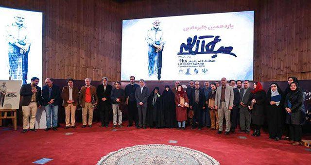 یازدهمین جایزه ادبی جلال آل احمد، برندگان خود را شناخت