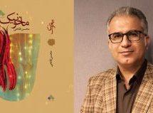 در ستایش ادبیات / سخنرانی دکتر مصطفی مهرآیین در جلسۀ رونمایی رمان ماخونیک