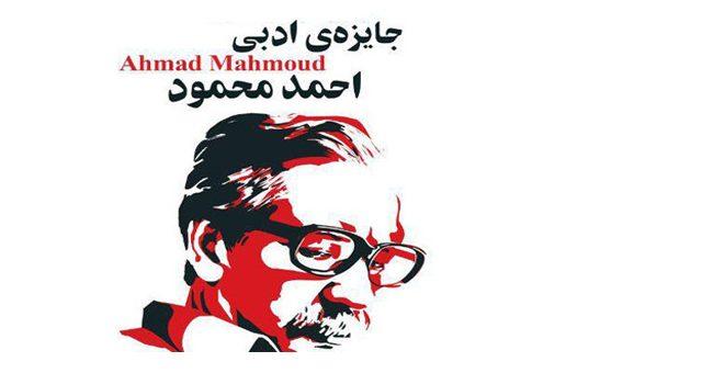 برگزیدگان دومین دوره جایزه احمد محمود