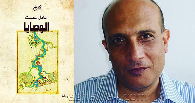 وصیتها نوشتۀ عادل عصمت از مصر / نامزد نهایی جایزه بوکر عربی ۲۰۱۹