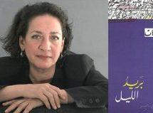 پست شبانه (برید اللیل) / نوشتهٔ هدی برکات از لبنان / نامزد نهایی جایزه بوکر عربی ۲۰۱۹