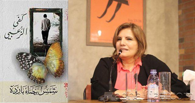 خورشید سفید و سرد نوشتۀ کفی الزعبی از اردن / نامزد نهایی جایزه بوکر عربی ۲۰۱۹
