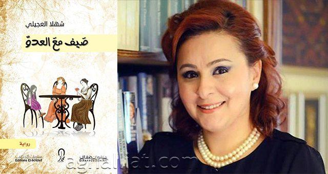 یک تابستان به همراه دشمن / نامزد نهایی جایزه بوکر عربی ۲۰۱۹