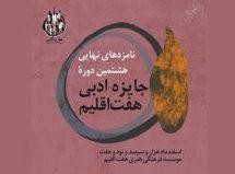 نامزدهای نهایی هشتمین دورۀ جایزه ادبی هفت اقلیم