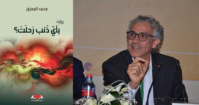 به کدامین گناه مرد؟ / نوشتۀ محمد المعزوز / نامزد نهایی جایزه بوکر عربی ۲۰۱۹