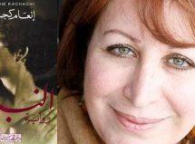 مطرود / نوشتۀ انعام کچه چی از عراق / نامزد نهایی جایزه بوکر عربی ۲۰۱۹