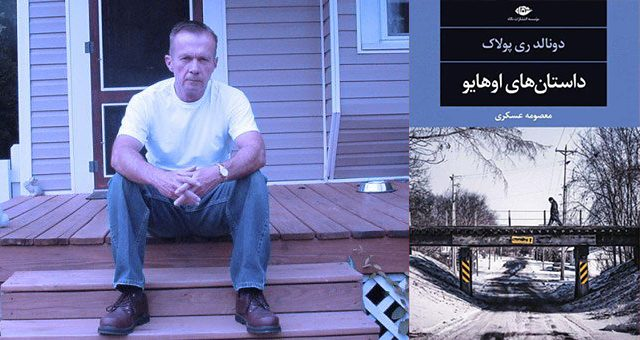 داستانهای اوهایو / دونالد ری پولاک / ترجمۀ معصومه عسکری