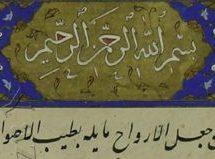 مقاصد الادوار / نسخه خطی کتابخانه نورعثمانیه ۰۳۶۵۰