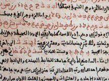 دانلود نسخ خطی فارسی و عربی و سفارش تهیه نسخههای خطی کمیاب و نایاب