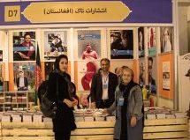 افغانستان کجای ادبیات نشسته است؟ / به بهانۀ حضور نشر تاک در نمایشگاه کتاب تهران