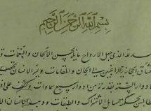 نقاوه الادوار / نسخه خطی کتابخانه نور عثمانیه ۰۳۶۴۶