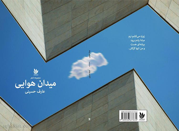 """مجموعه شعر """"میدان هوایی"""" / عارف حسینی"""
