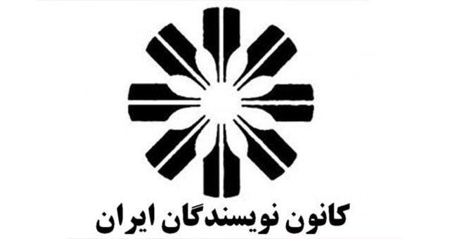 کانون نویسندگان ایران: به سرکوب مردم معترض پایان دهید!