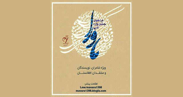فراخوان جایزه ادبی ماورا / ویژۀ شاعران، نویسندگان و منتقدان افغانستان