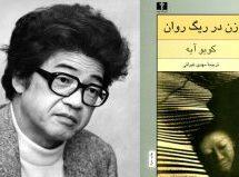 جاری شدن با ریگ روان / نگاهی کوتاه به رمان زن در ریگ روان