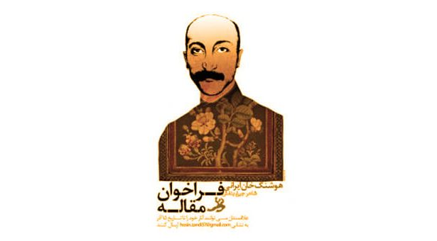 """فراخوان مقاله برای همایش """"هوشنگ ایرانی؛ شاعر جیغ بنفش"""""""