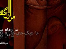 انتشار الکترونیک کتاب منزلگاهها نوشتۀ عبدالله محیسن