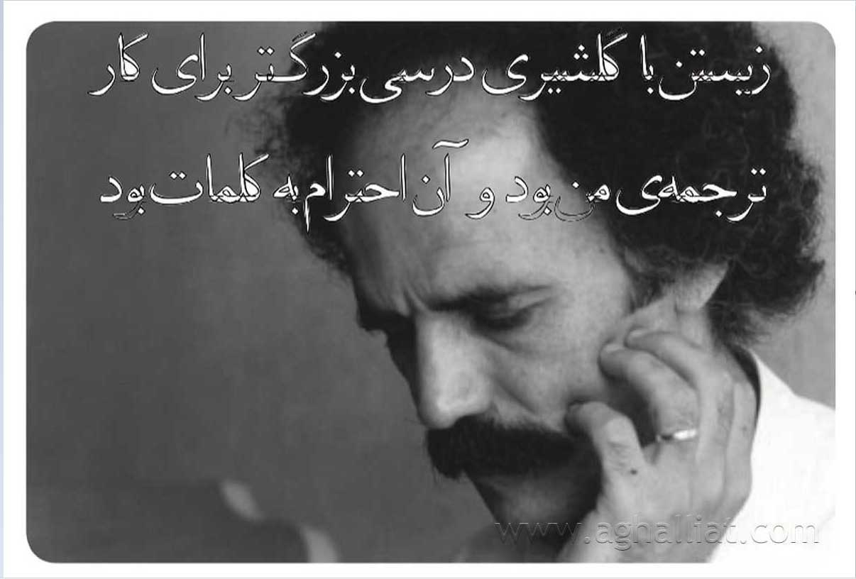 هوشنگ گلشیری / فرزانه طاهری