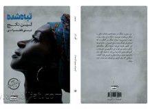 دانلود متن کامل نمایشنامۀ تباهشده نوشتۀ لین ناتج با ترجمۀ فاطمه سواعدی