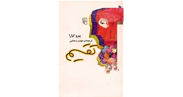 از مهمانی یک آینه برگشتن / نگاهی به رمان تقسیم نوشتۀ پیرو کیارا