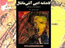 انتشار سومین شمارۀ گاهنامۀ ادبی آنتی مانتال با موضوع ادبیات و روانکاوی