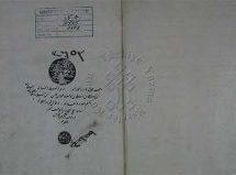 مجموعه موسیقی بالفارسیه / نسخه خطی کتابخانه نورعثمانیه ۳۶۵۲