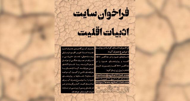 فراخوان داستان کوتاه و روایت با موضوع بحران آب