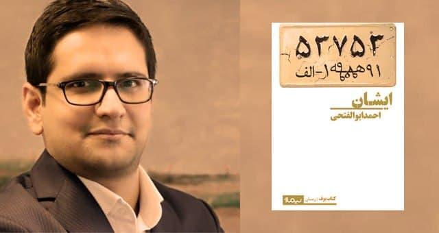 """یادداشتی دربارۀ رمان """"ایشان"""" اثر احمد ابوالفتحی / رامین سلیمانی"""