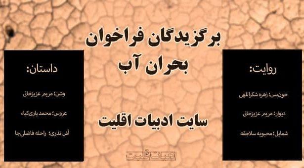 برگزیدگان فراخوان داستان کوتاه و روایت با موضوع «بحران آب» / سایت ادبیات اقلیت