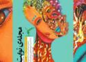 انتشار شمارۀ ششم و هفتم مجلۀ نوابت با محوریت هنر و زیباییشناسی
