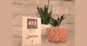 گفتوگوی عدالتخواهان / یادداشتی دربارۀ نمایشنامۀ صالحان از آلبر کامو
