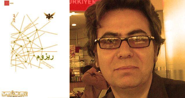 ریزوم / مجموعه شعری از هوشنگ ملکی