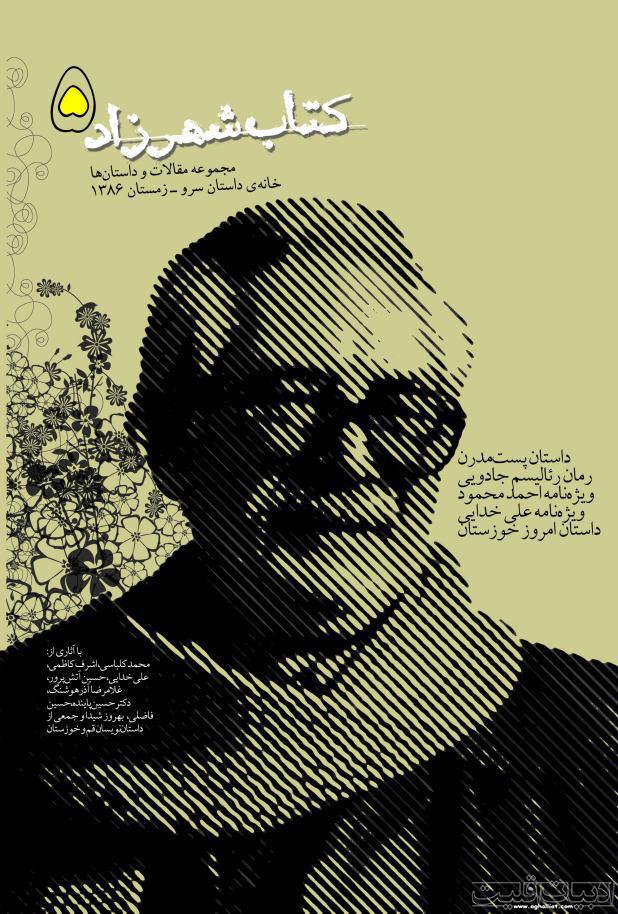 کتاب شهرزاد 5: ویژه نامه احمد محمود